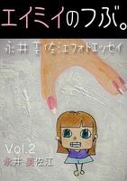 エイミイのつぶ。~永井美佐江フォトエッセイ Vol.2