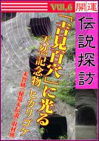 開運伝説探訪 Vol.6 「吉見百穴」に光る天然記念物ヒカリゴケ