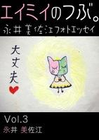 エイミイのつぶ。~永井美佐江フォトエッセイ Vol.3