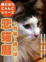 恋猫暦~7月編 時には…