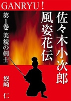 GANRYU!~佐々木小次郎風姿花伝~ 第1巻 美貌の剣士