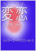 変恋(ヘンコイ)Vol.3~エッチのエトセトラ