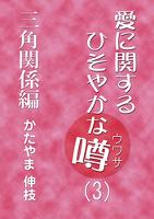 愛に関するひそやかな噂 Vol.3―三角関係編