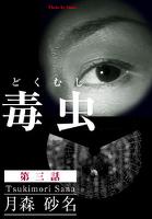 毒 虫 ―どく・むし―(第三話)