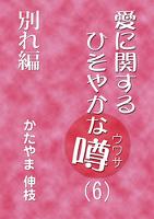 愛に関するひそやかな噂 Vol.6―別れ編