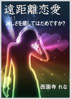 遠距離恋愛~Vol.1 淋しさを癒してはだめですか?