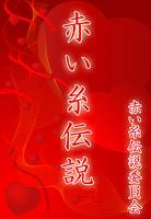 赤い糸伝説