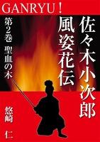 GANRYU!~佐々木小次郎風姿花伝~ 第2巻 聖血の木