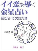 イイ恋を導く金星占い~12星座別恋愛処方箋~(基礎編)