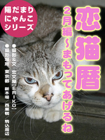 恋猫暦~2月編 まもってあげるね