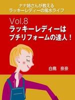 ナナ姉さんが教える ラッキーレディーの風水ライフ vol.8 ラッキーレディーはプチリフォームの達人!