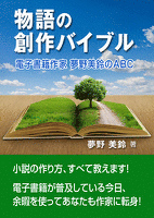 物語の創作バイブル――電子書籍作家 夢野美鈴のABC