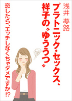 """プラトニック・セックス、祥子の""""ゆううつ""""~恋したら、エッチしなくちゃダメですか!?~"""