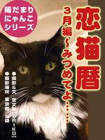 恋猫暦~3月編 みつめてよ……