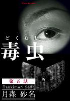 毒 虫 ―どく・むし―(第五話)