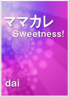 ママカレ Sweetness!
