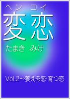変恋(ヘンコイ)Vol.2~萎える恋・育つ恋