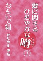愛に関するひそやかな噂 Vol.7―おもいで編