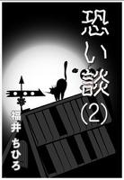 恐い談(2)