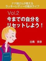 ナナ姉さんが教える ラッキーレディーの風水ライフ vol.2 今までの自分をリセットしよう!