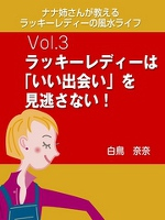 ナナ姉さんが教える ラッキーレディーの風水ライフ vol.3 ラッキーレディーは「いい出会い」を見逃さない!