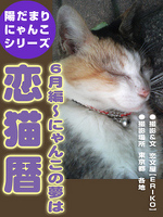 恋猫暦~6月編 にゃんこの夢は