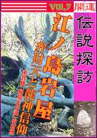 開運伝説探訪 Vol.7 江ノ島岩屋~弁財天と龍神信仰