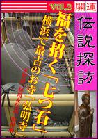開運伝説探訪 Vol.2 福を招く「七つ石」~横浜で最古のお寺「弘明寺」