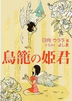 鳥籠の姫君