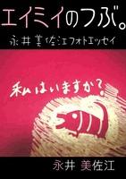 エイミイのつぶ。~永井美佐江フォトエッセイ Vol.1