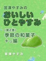 宮澤やすみのおいしいひとやすみ(第2巻)季節の和菓子+α編
