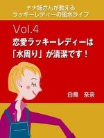 ナナ姉さんが教える ラッキーレディーの風水ライフ vol.4 恋愛ラッキーレディーは「水周り」が清潔です!