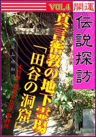 開運伝説探訪 Vol.4 真言密教の地下霊場 「田谷の洞窟」