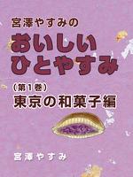 宮澤やすみのおいしいひとやすみ(第1巻)東京の和菓子編