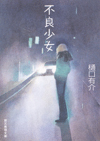 不良少女 柚木草平シリーズ7