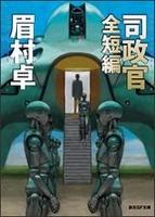 司政官 全短編 【完全版】 《司政官》シリーズ