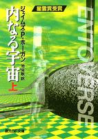 『内なる宇宙 上』の電子書籍