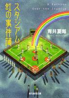 スタジアム 虹の事件簿