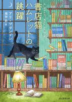 書店猫ハムレットの跳躍