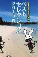 【東京創元社無料読本】ベストセレクション〈2015 Summer〉