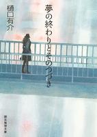 夢の終わりとそのつづき 柚木草平シリーズ5