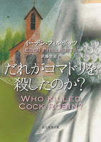 だれがコマドリを殺したのか?