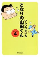 となりの山田くん(4)