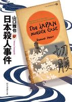 日本殺人事件