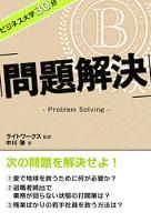 ビジネス大学30分 問題解決