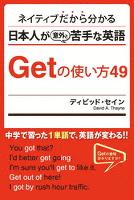 ネイティブだから分かる 日本人が意外と苦手な英語 Getの使い方49