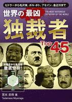 世界の最凶独裁者Top45