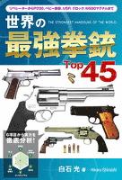 世界の最強拳銃Top45