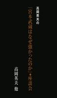 高岡英夫の『宮本武蔵はなぜ強かったのか?』座談会
