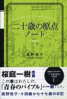二十歳の原点ノート [新装版] 十四歳から十七歳の日記